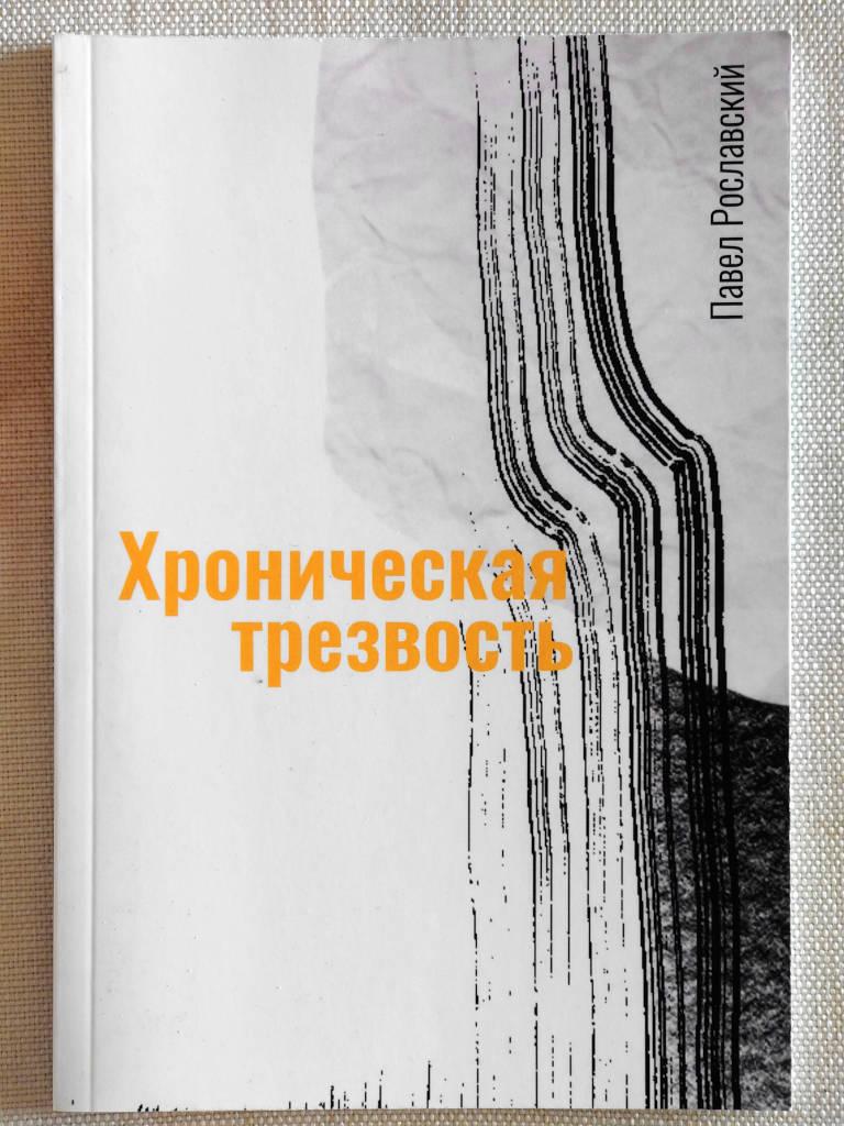 """Фото книги стихов Рославского Павла """"Хроническая трезвость"""""""