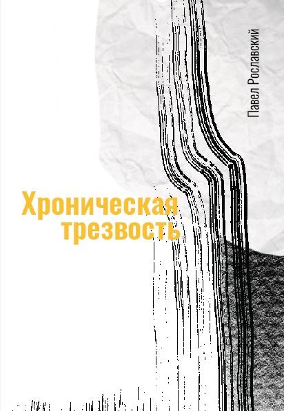 """Обложка книги стихов """"Хороническая трезвость"""""""